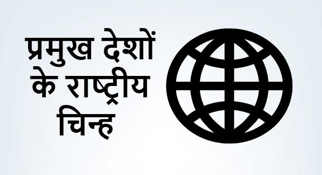 प्रमुख देशों के राष्ट्रीय चिन्ह - National Symbols of different Countries in Hindi