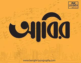 বাংলা লেটারিং ডিজাইন শিখুৃন। জেনে নিন, কিভাবে Adobe illustrator দিয়ে বাংলা লেটারিং ডিজাইন করবেন