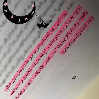 إقتباس كتاب خاتم بصبعي