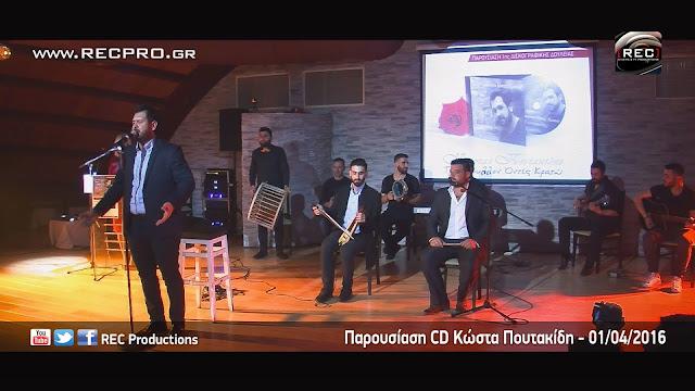 Παρουσίαση 1ης Δισκογραφικής δουλειάς του Κώστα Πουτακίδη (Video)