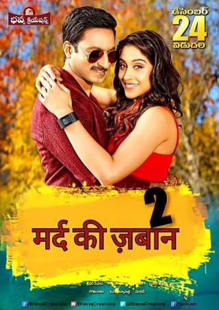 Poster of Mard Ki Zaban 2 (Soukhyam) 2017-Hindi-Dubbed-720p-HDRip Download