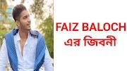 টিকটক স্টার Faiz Baloch এর জীবনী