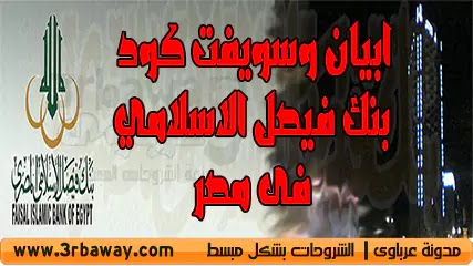 ابيان وسويفت كود بنك فيصل الاسلامي فى مصر