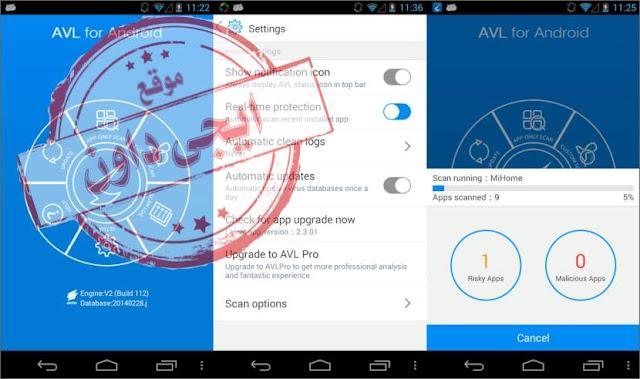 تحميل افضل تطبيقات انتي فايروس للاندرويد 2020 Antivirus apps for Android