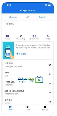 برنامج ترجمه بدون نت للايفون