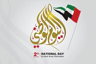 اليوم الوطني لدولة الامارات العربية المتحدة