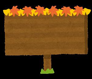 季節の看板のイラスト(横型・秋)