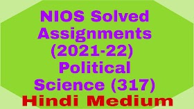 NIOS Solved TMA-21-22 l Political Science (317) Solved Assignments-2021-22