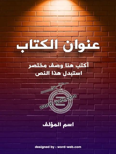 قوالب اغلفة كتب جاهزة مجانا عربي