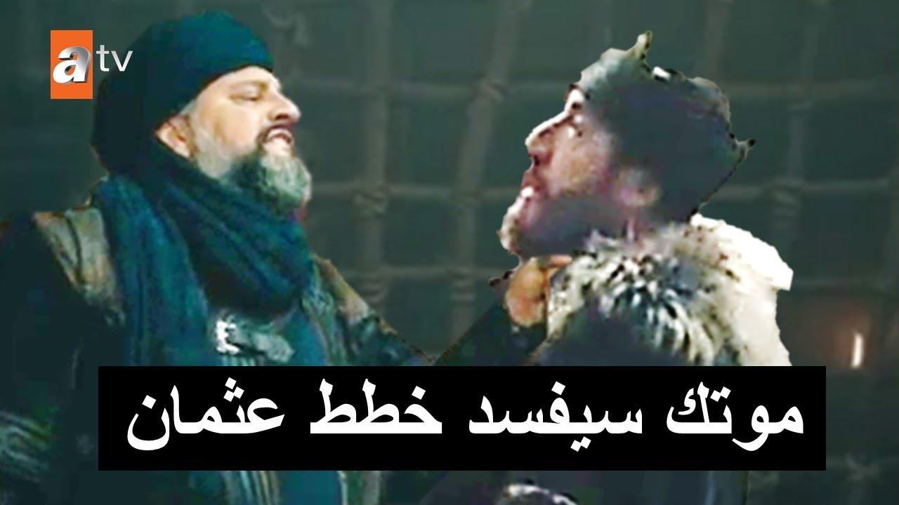 دوندار يقتل آريس في اعلان 2 قيامة عثمان الحلقة 51