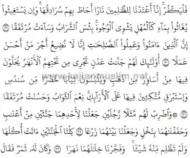 Surat Al-kahfi Arab Latin 6