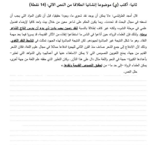 نموذج  اختبار ماستر النقد العربي أنساقه ومناهجه
