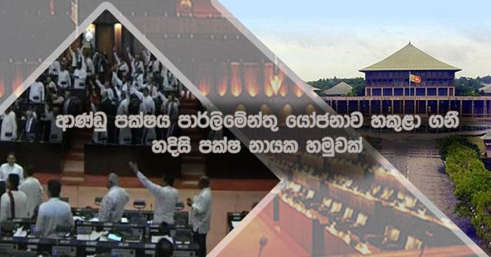 parliament gossip