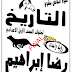 مذكرة جغرافيا للصف الأول الإعدادى ترم ثانى تعديلات2019 للرابع مستر رضا إبراهيم