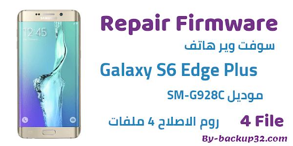 سوفت وير هاتف Galaxy S6 Edge Plus موديل SM-G928C روم الاصلاح 4 ملفات تحميل مباشر