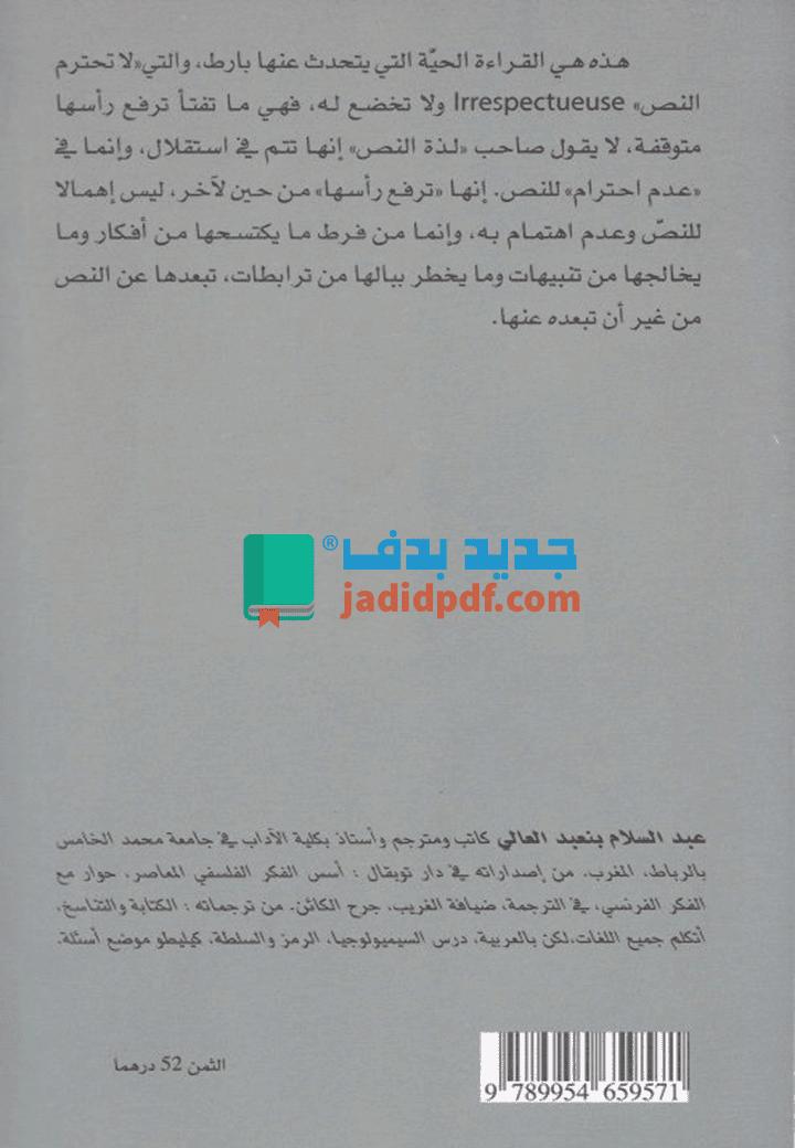 القراءة رافعة رأسها PDF عبد السلام بنعبد العالي