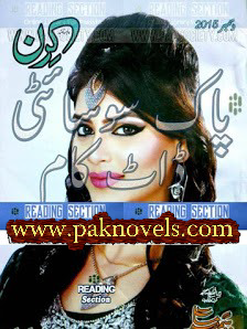 Free Download PDF Monthly Kiran Digest December 2015