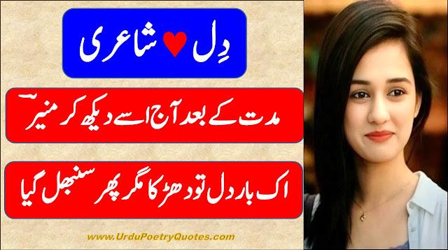 100+ Dil Shayari In Urdu-Hindi | Dil Urdu Poetry