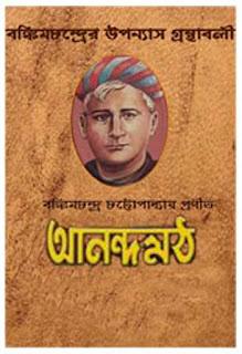 Anandamath by Bankimchandra Chattopadhyay