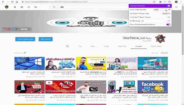مفاجأة !! متصفح جوجل كروم يُمكنك من مشاهدة اليوتيوب بجودة 4K وسرعة خارقة 2