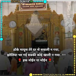 Khwaja Garib Nawaz Sher Shayari Hindi, होके मायूस तेरे दर से सवाली न गया, झोलिया भर गई सबकी कोई खाली न गया..!!! 🌹 हक मोईन या मोईन 🌹 .
