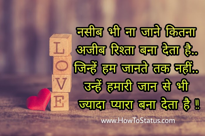 Love Status Desi Shayari Best Love