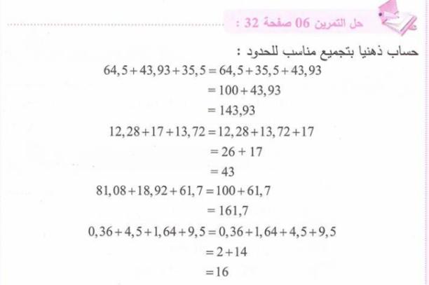 حل تمرين 6 صفحة 32 رياضيات للسنة الأولى متوسط الجيل الثاني