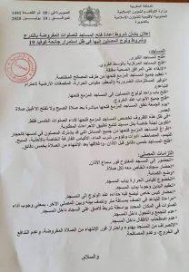 عاجل...هذه هي الإجراءات والشروط الصارمة التي أعلنت عليها وزارة الأوقاف لدخول المصلين للمساجد