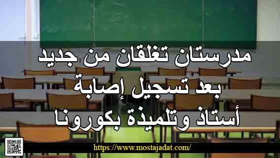 إغلاق المدارس يتوالى.. مدرستان تغلقان من جديد بعد تسجيل إصابة أستاذ وتلميذة بكورونا