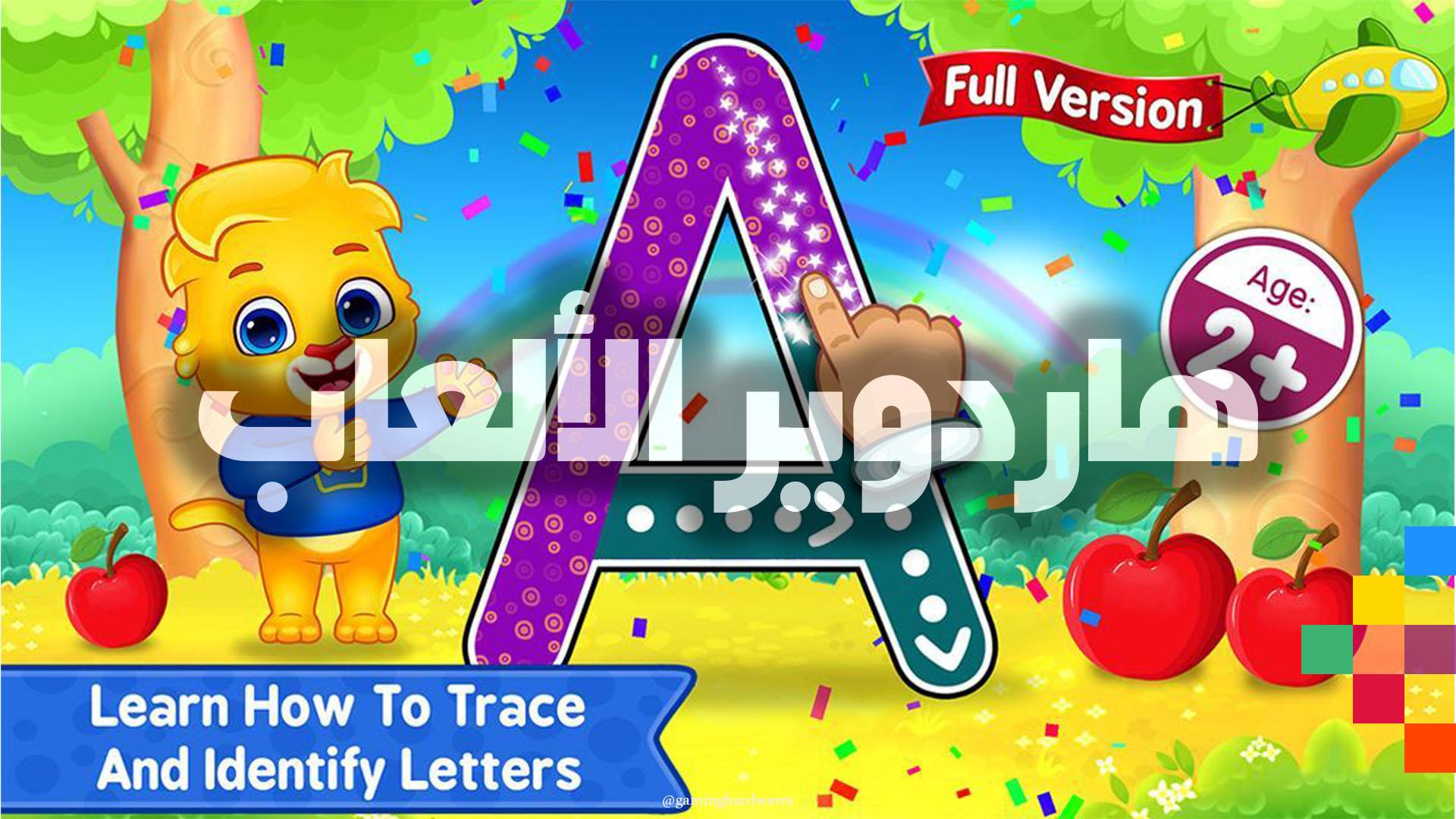 لعبة تعلم الحروف