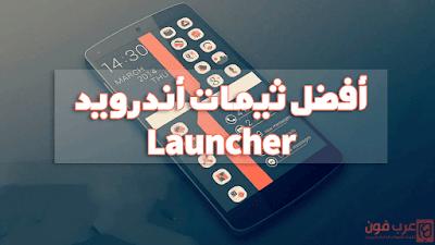أفضل ثيمات Launcher اندرويد مجانية 2017