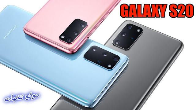 سعر وموصفات هاتف سامسونج Galaxy S20