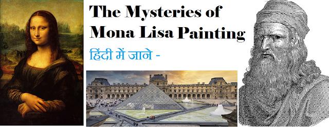 THE MONA LISA : FACTS, HISTORY,PRICE, SMILE – हिंदी में जाने