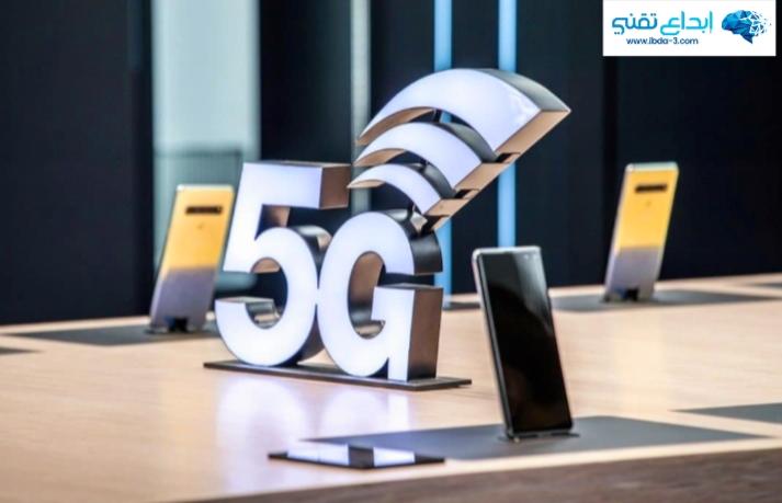 الجيل الخامس | من الشبكات مميزاته وعيوبه وماذا عن شبكات 4G؟