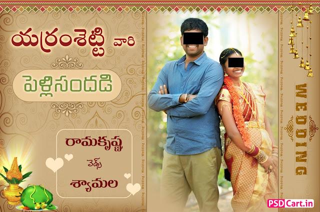 Telugu Marriage Flex Design PSD Free Download Online