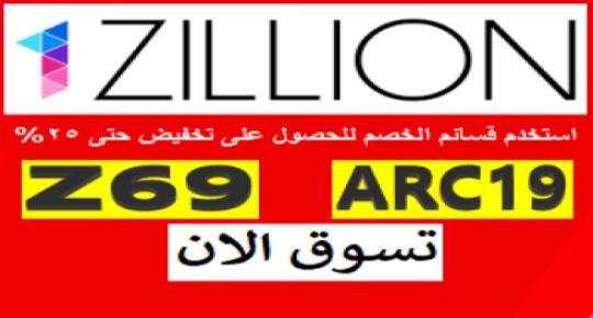 كوبونات خصم متجر 1Zillion حتى 30% بمناسبة العيد الوطنى السعودى 90