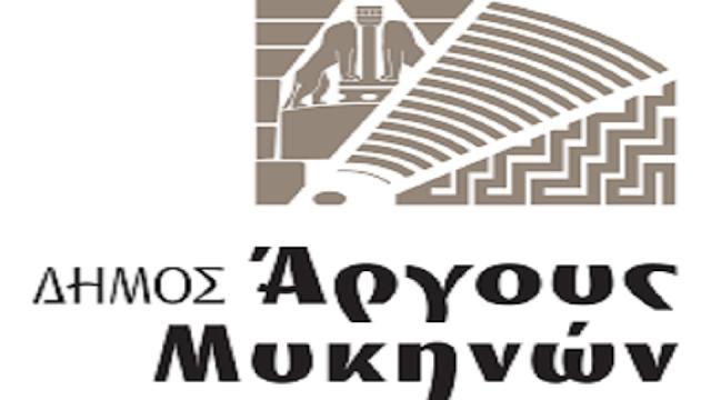 Δήμος Άργους Μυκηνών: Αναστέλλονται όλες οι συναλλαγές των πολιτών με φυσική παρουσία τους