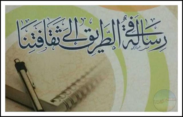 مطرقة شيخ العربية (١) - رسالة في الطريق إلى ثقافتنا.