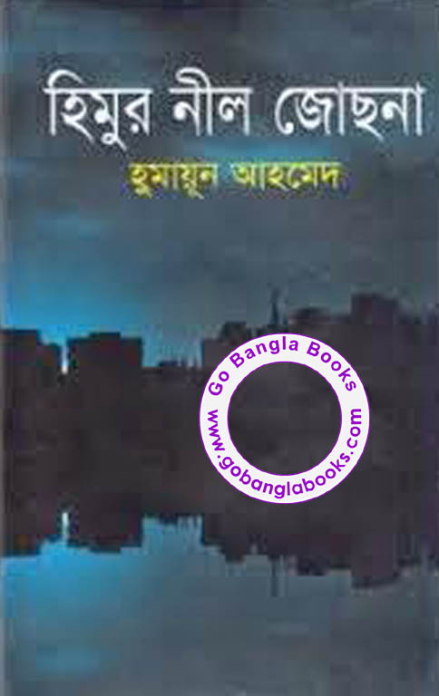 Himu Books Pdf File