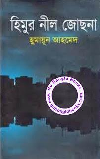 Himur Neel Jochna by Humayun Ahmed