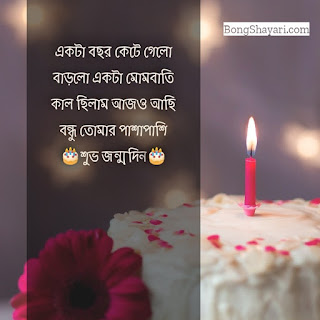 Bangla birthday shayari