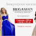 Спечелете ваучери за бижута от HUGASIAN