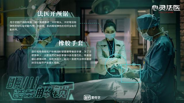 the listener Chinese crime thriller