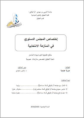 مذكرة ماستر: إختصاص المجلس الدستوري في المنازعة الانتخابية PDF