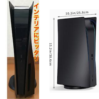 PS5 ブラックモデル 縦置きイメージ