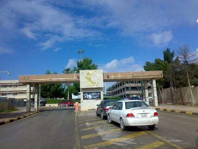 مستشفى غريان