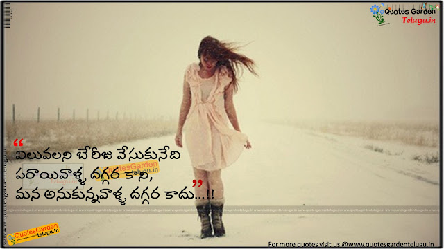 heart touching relationship quotes in telugu 1185