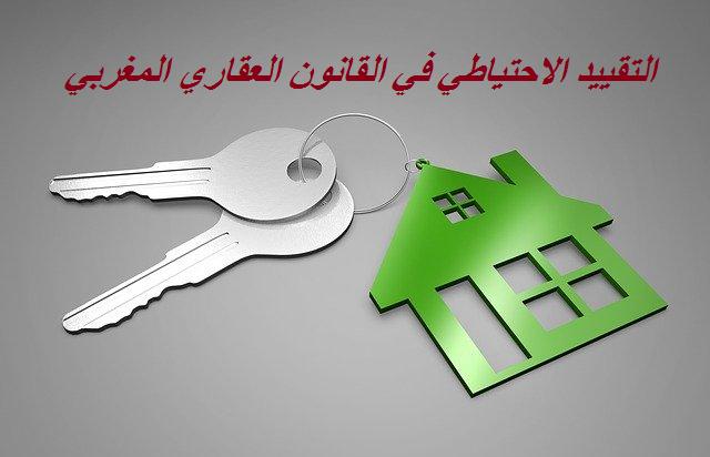 التقييد الاحتياطي في القانون العقاري المغربي