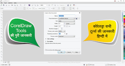 coreldraw all tools details in hindi (How to add text and apply font on text CorelDRAW Hindi)