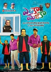 Eluka Majaka (2016) DVDRip Telugu Full Movie Watch Online Free